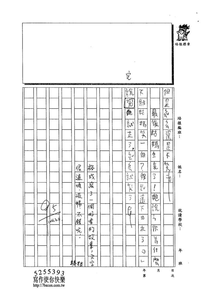 103W2309蔡裕成 (2)
