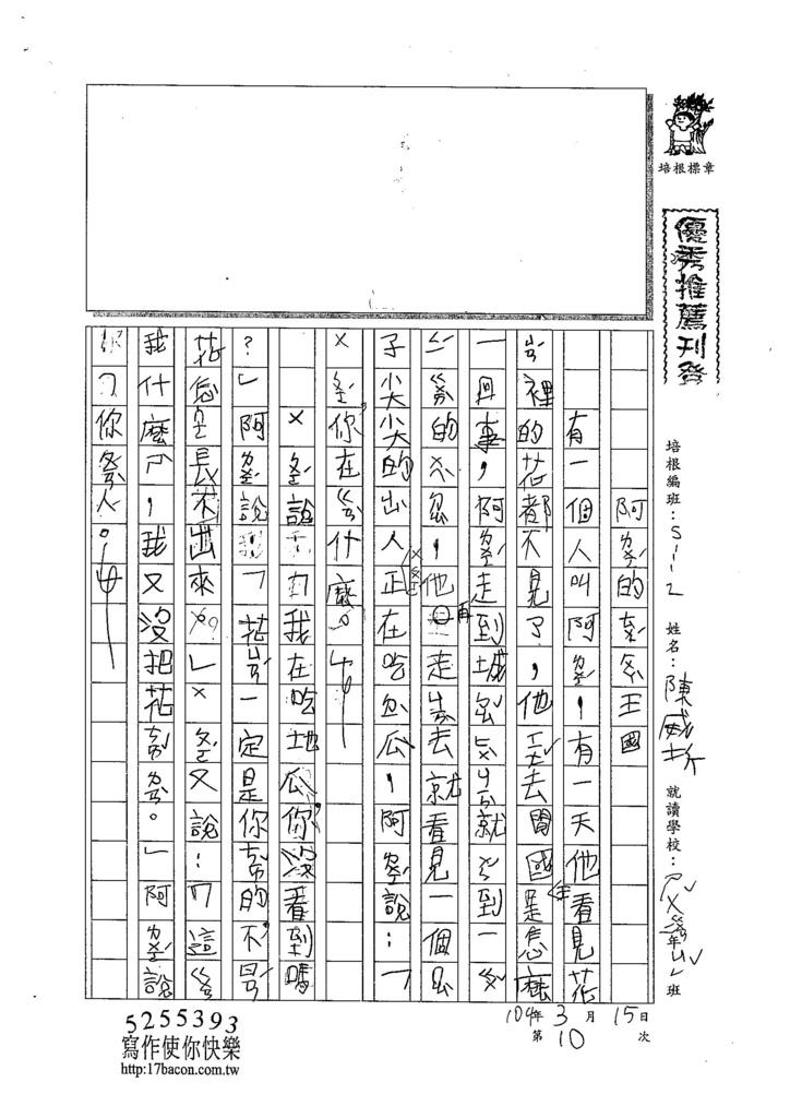 103W2310陳威圻 (1)