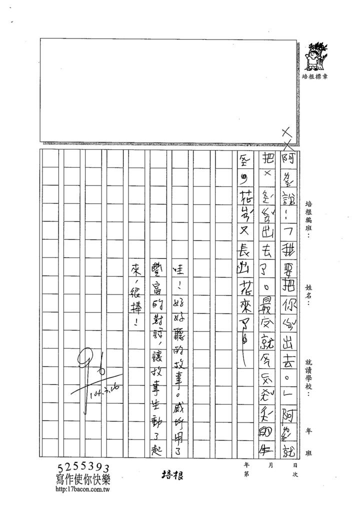 103W2310陳威圻 (2)