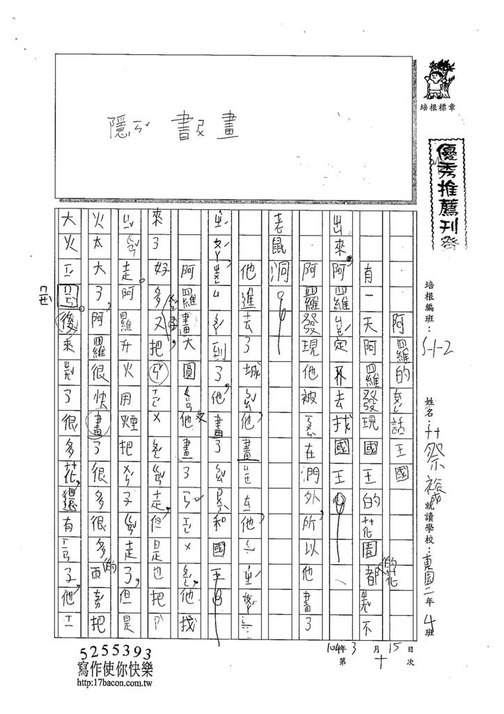 103W2310蔡裕成 (1)