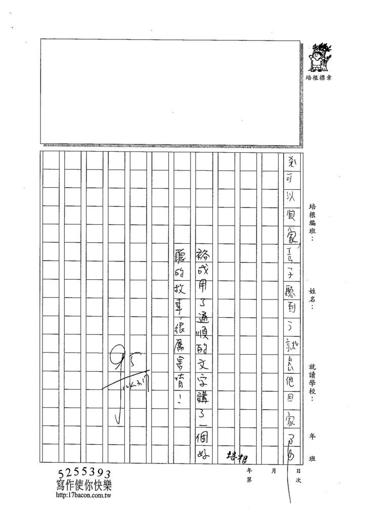 103W2310蔡裕成 (2)