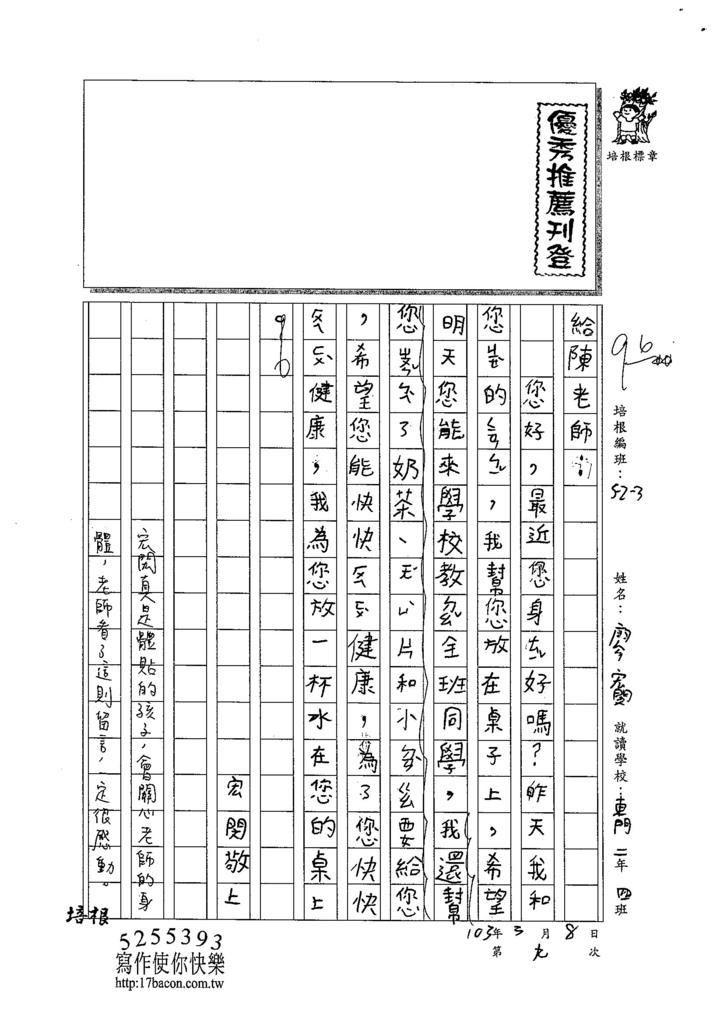 103W3309廖宏閔 (1)