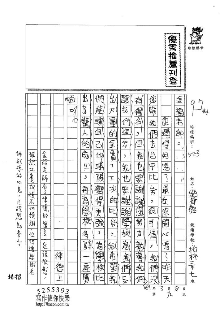 103W3309劉律德 (1)