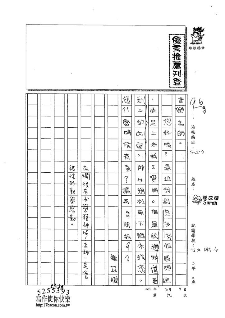 103W3309鍾苡嫺 (1)