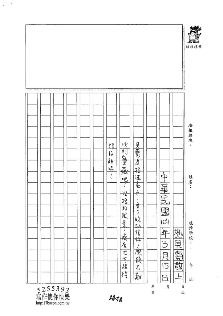 103W3310施貝霓 (3)