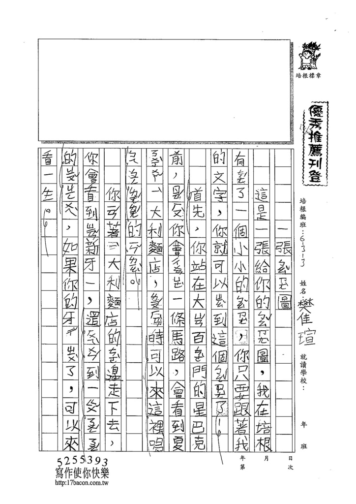 103W3410樊佳瑄 (1)