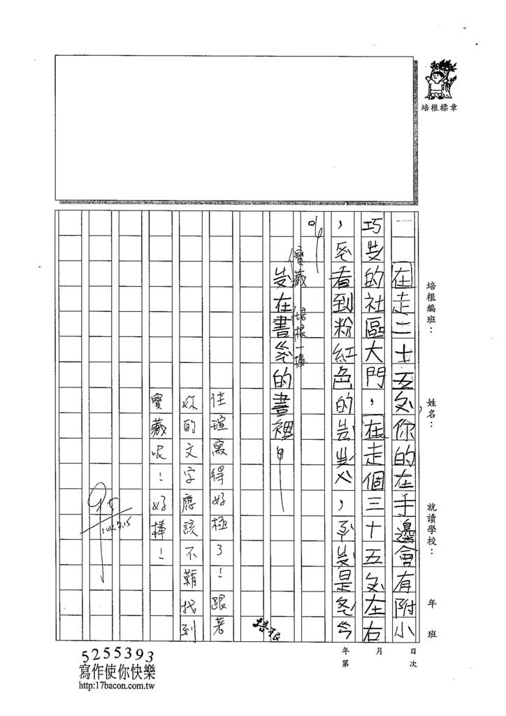 103W3410樊佳瑄 (2)