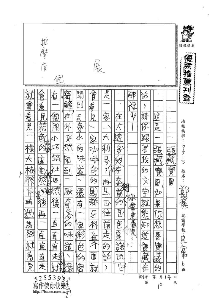 103W3410鄭羽傑 (1)
