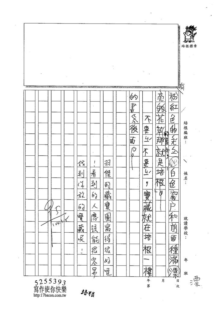 103W3410鄭羽傑 (2)
