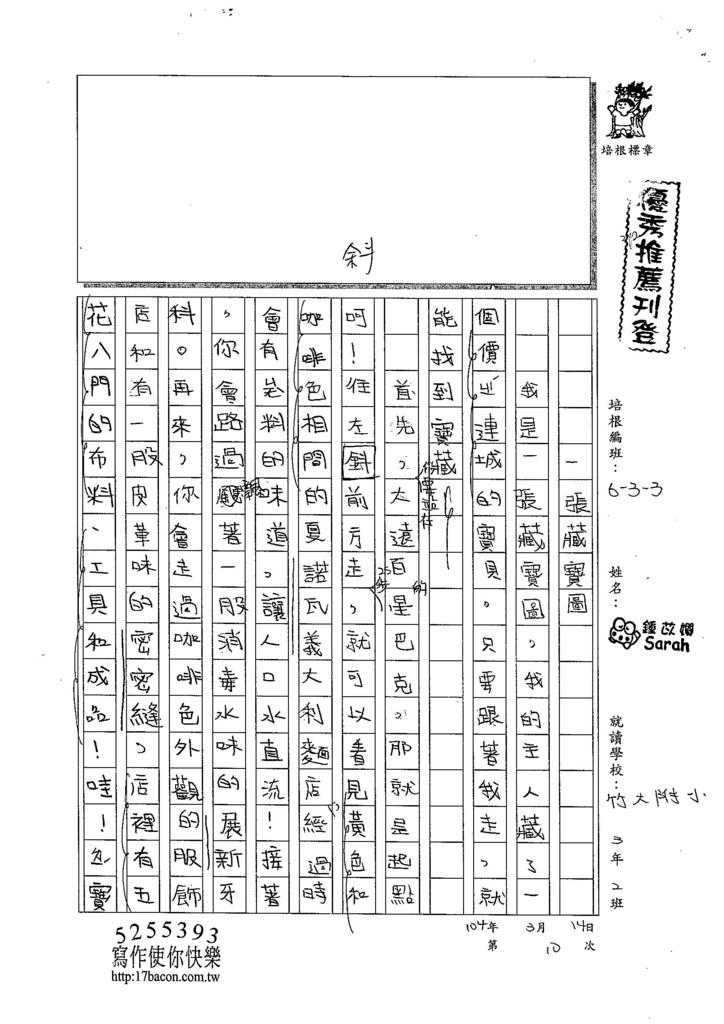 103W3410鍾苡嫺 (1)