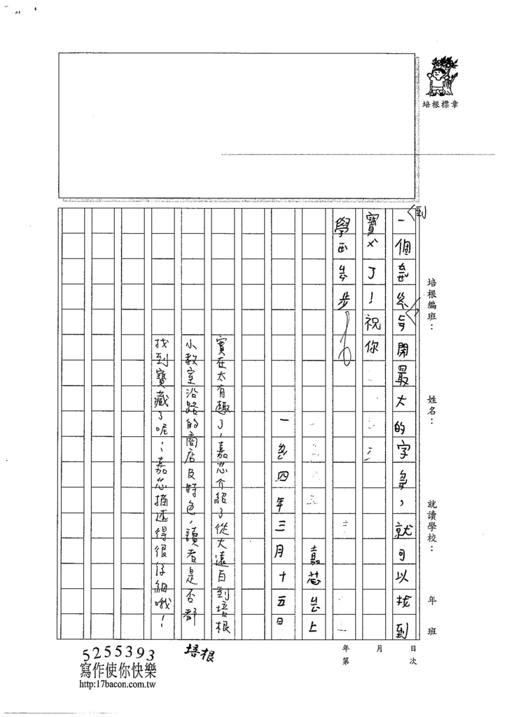 103W3310張嘉芯 (3)