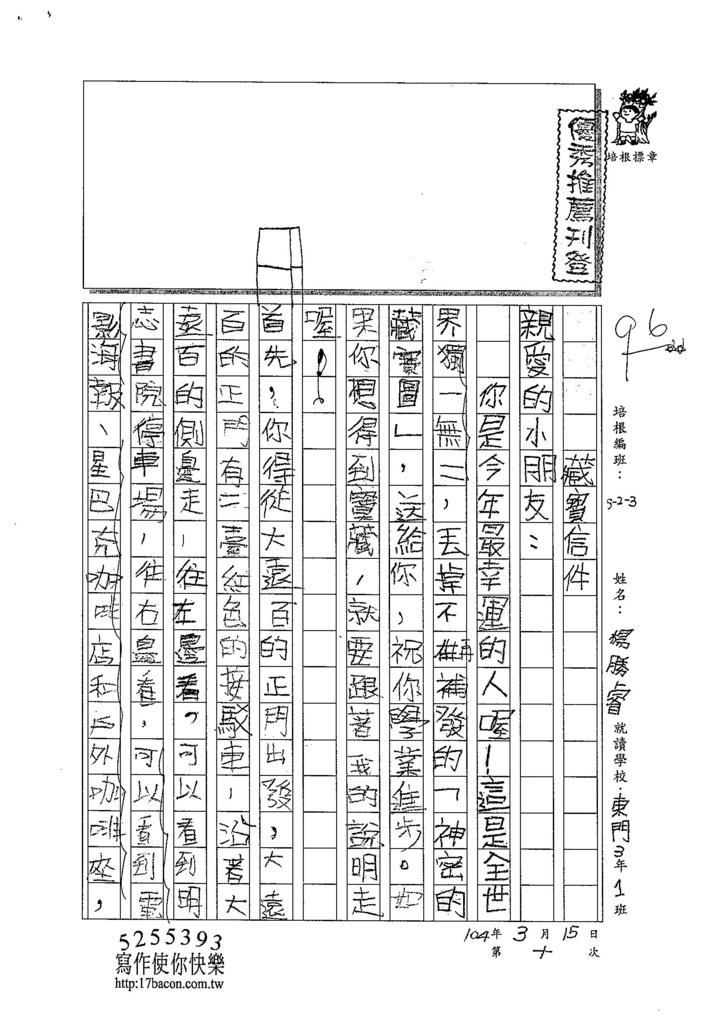 103W3310楊勝睿 (1)