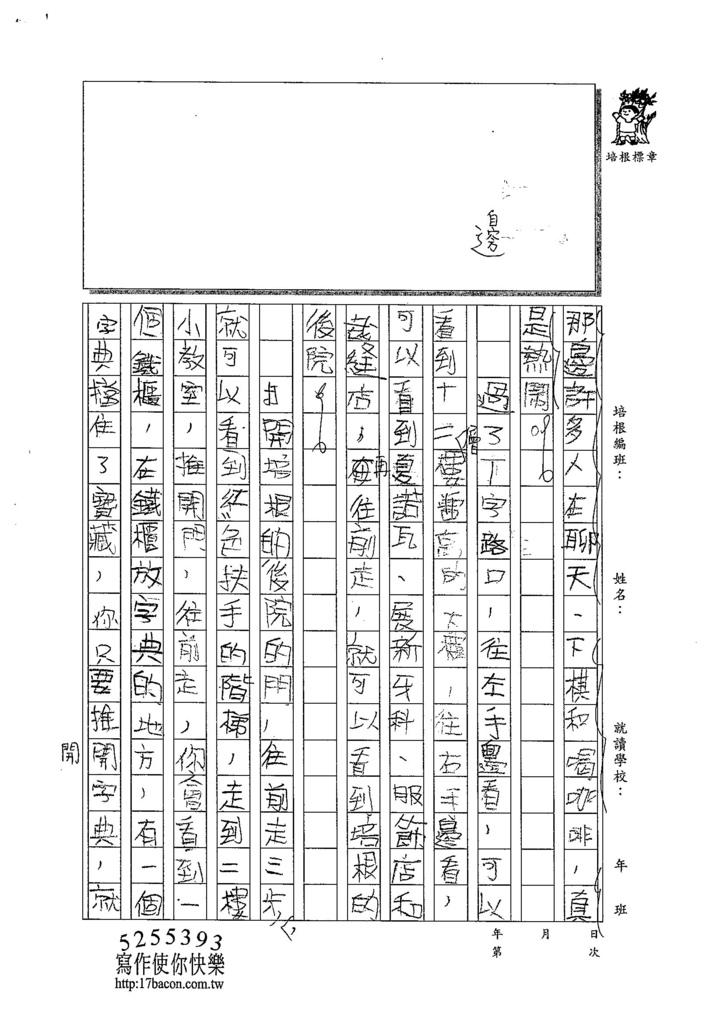 103W3310楊勝睿 (2)