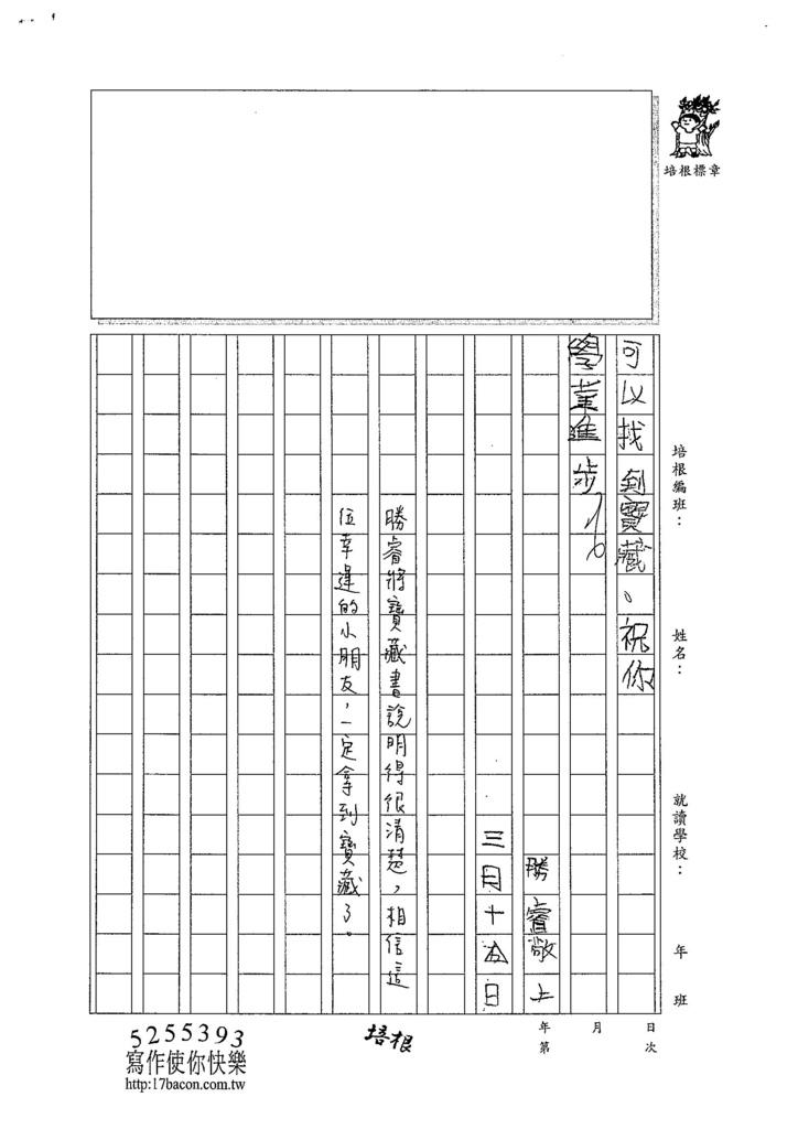 103W3310楊勝睿 (3)