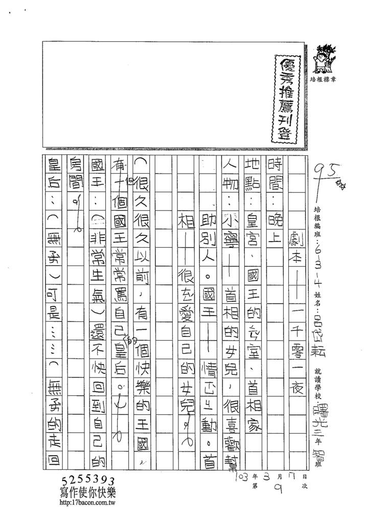 103W4309呂岱耘 (1)