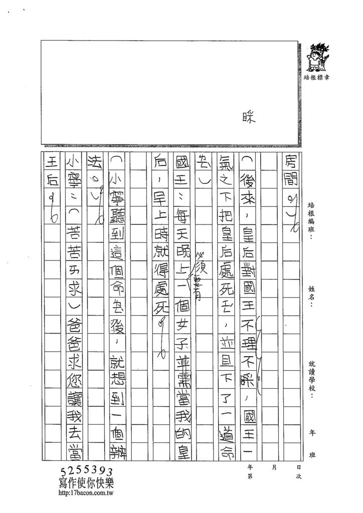 103W4309呂岱耘 (2)