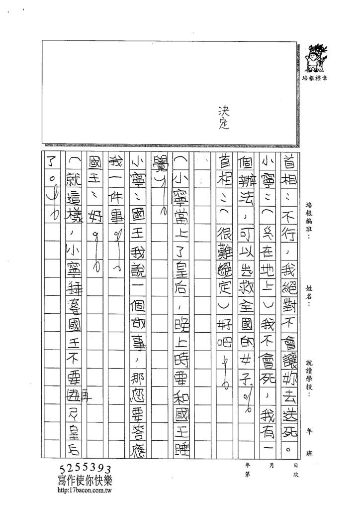 103W4309呂岱耘 (3)