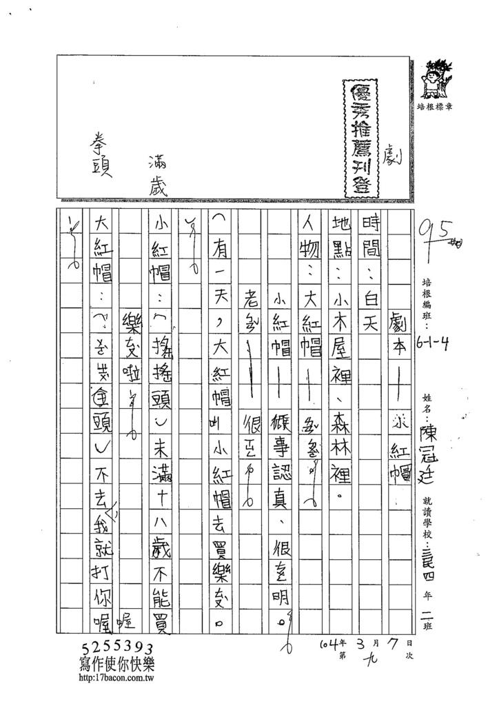 103W4309陳冠廷 (1)