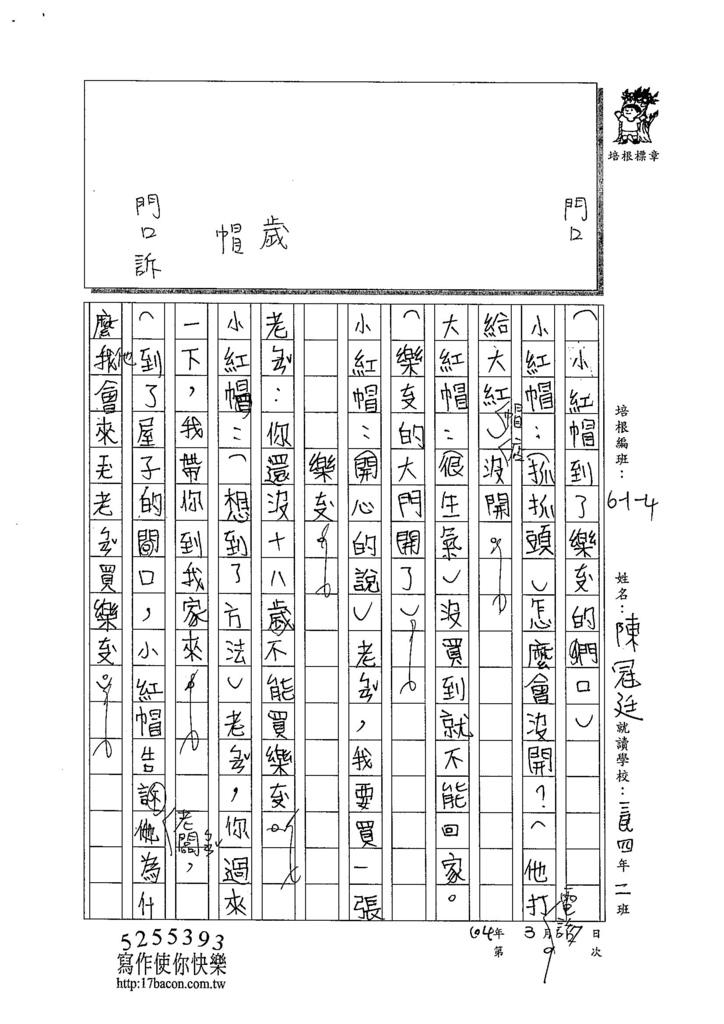 103W4309陳冠廷 (2)