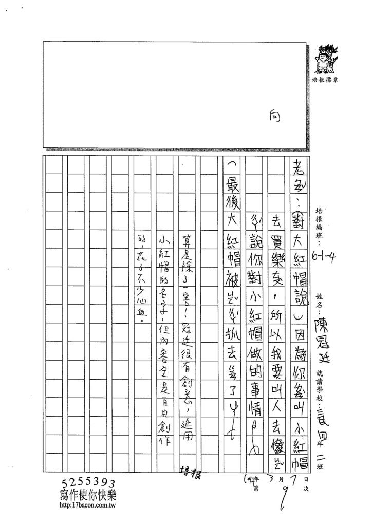 103W4309陳冠廷 (3)