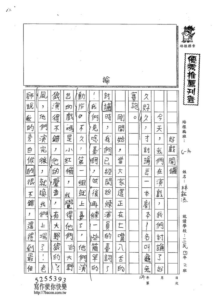 103W4310林鈺添 (1)