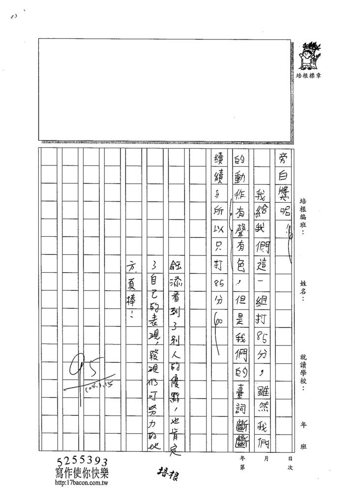 103W4310林鈺添 (2)