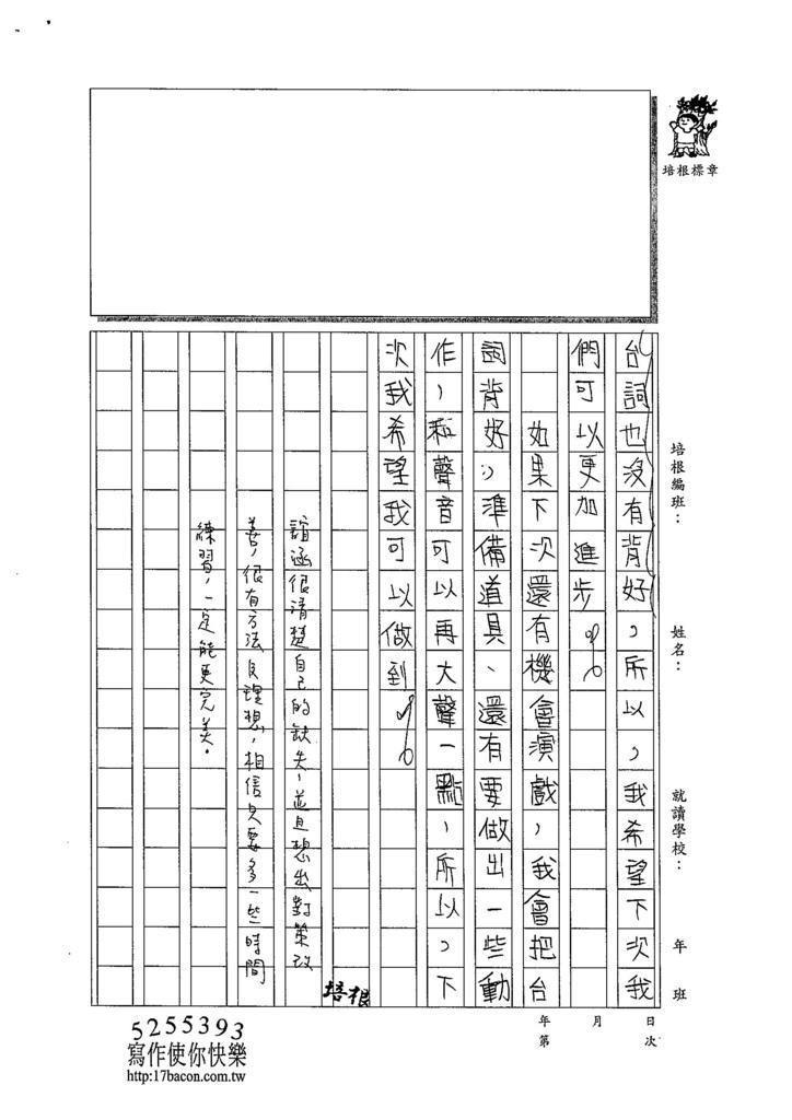 103W4310呂誼涵 (2)