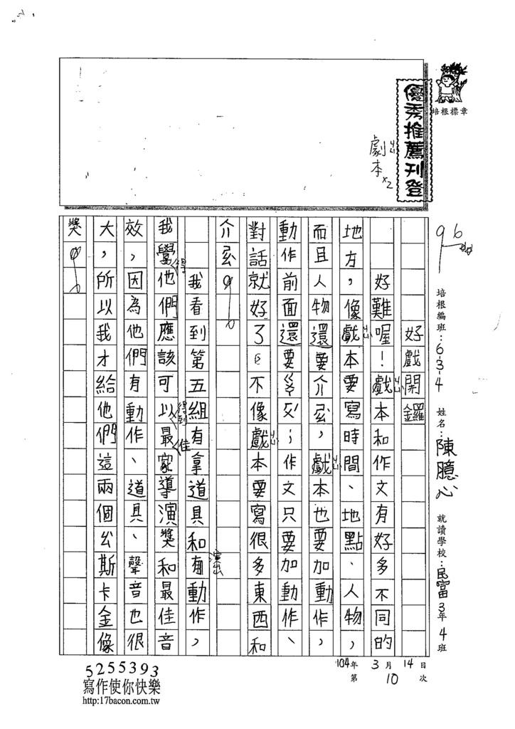 103W4310陳臆心 (1)
