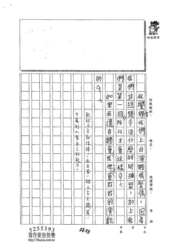 103W4310陳臆心 (2)