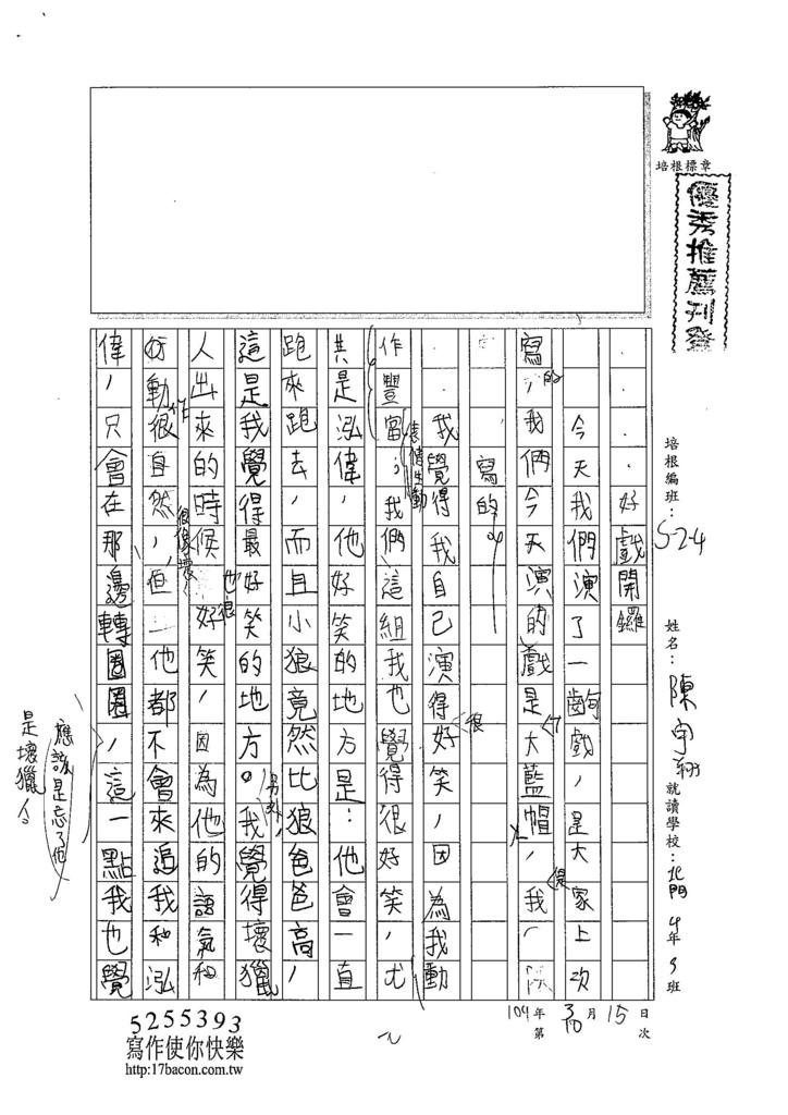 103W4310陳宇翔 (1)
