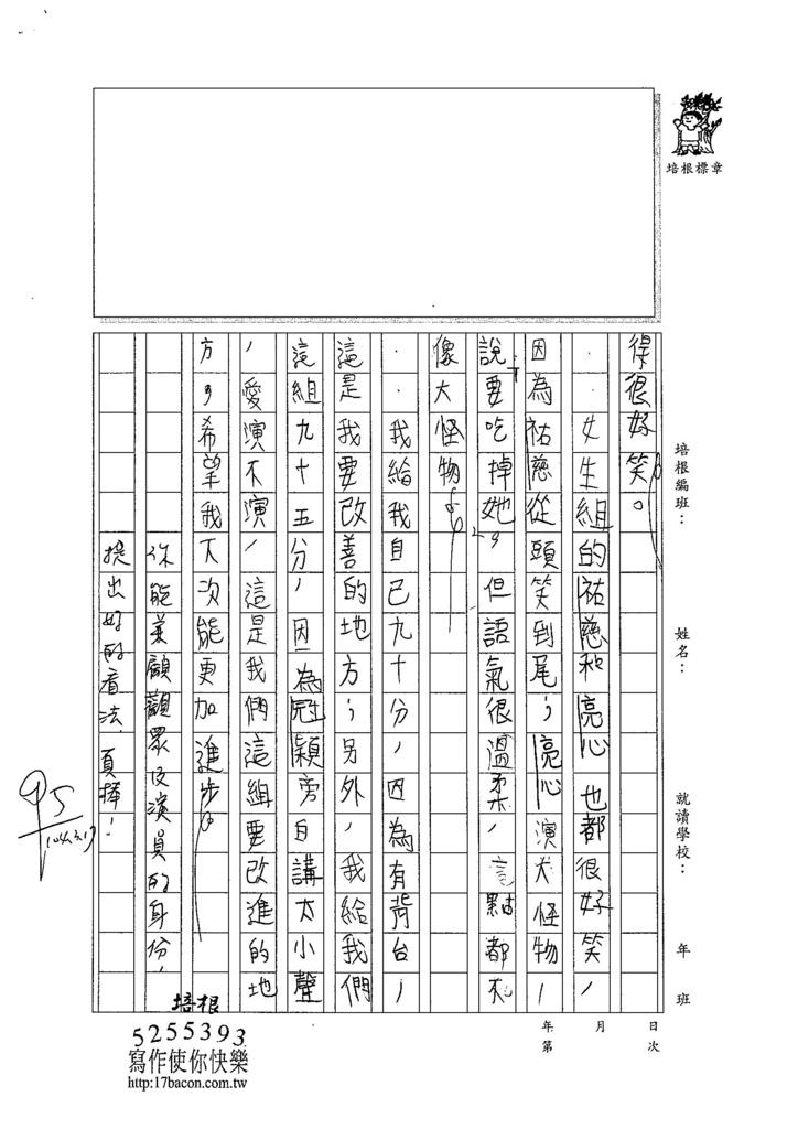 103W4310陳宇翔 (2)