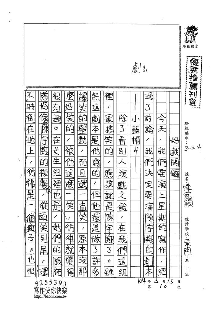 103W4310陳冠穎 (1)