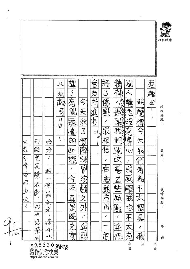 103W4310陳冠穎 (2)