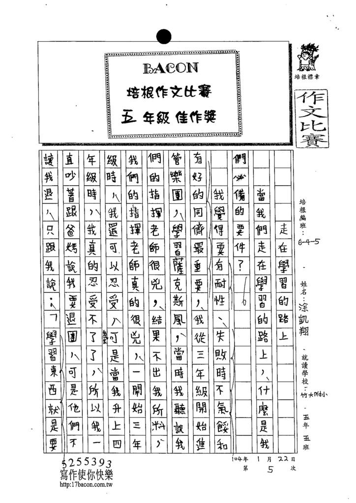 103W5305涂凱翔 (1)