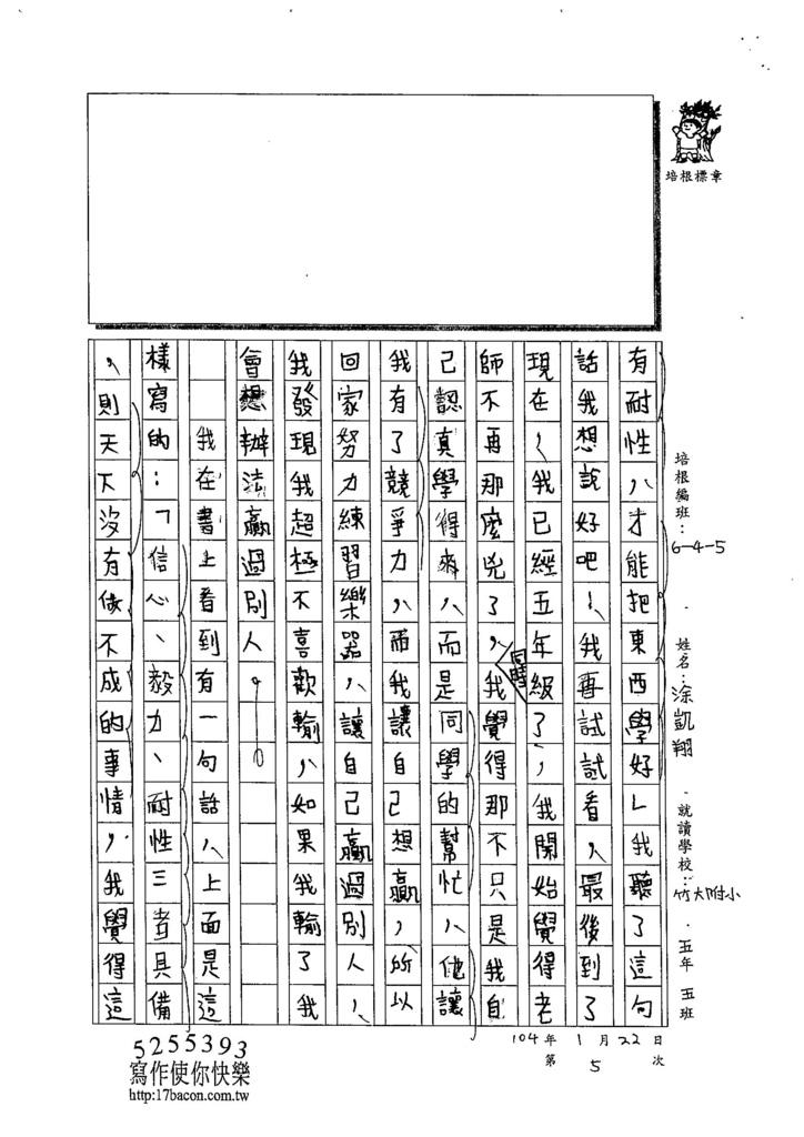 103W5305涂凱翔 (2)