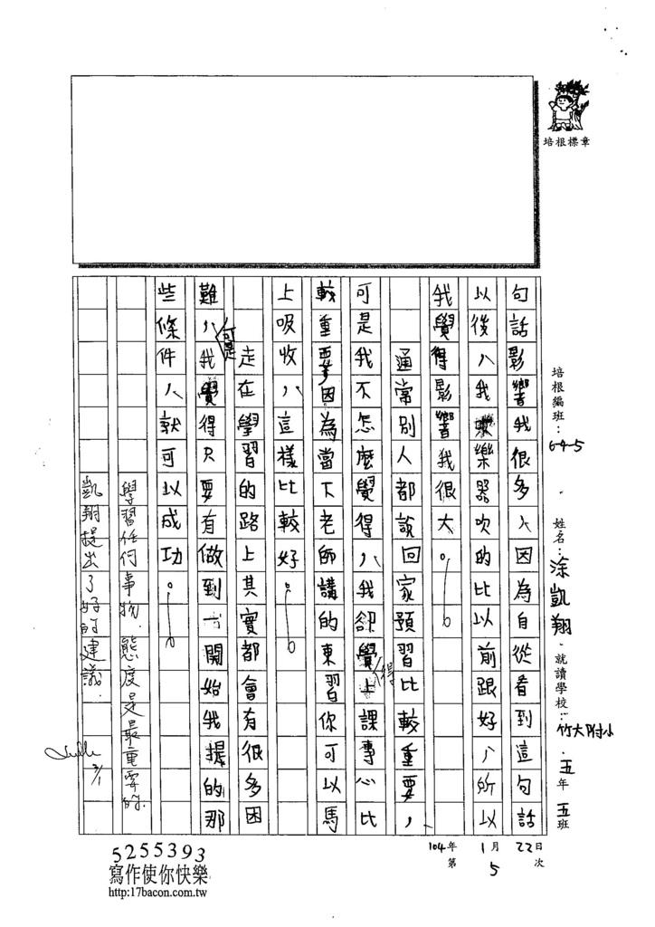103W5305涂凱翔 (3)
