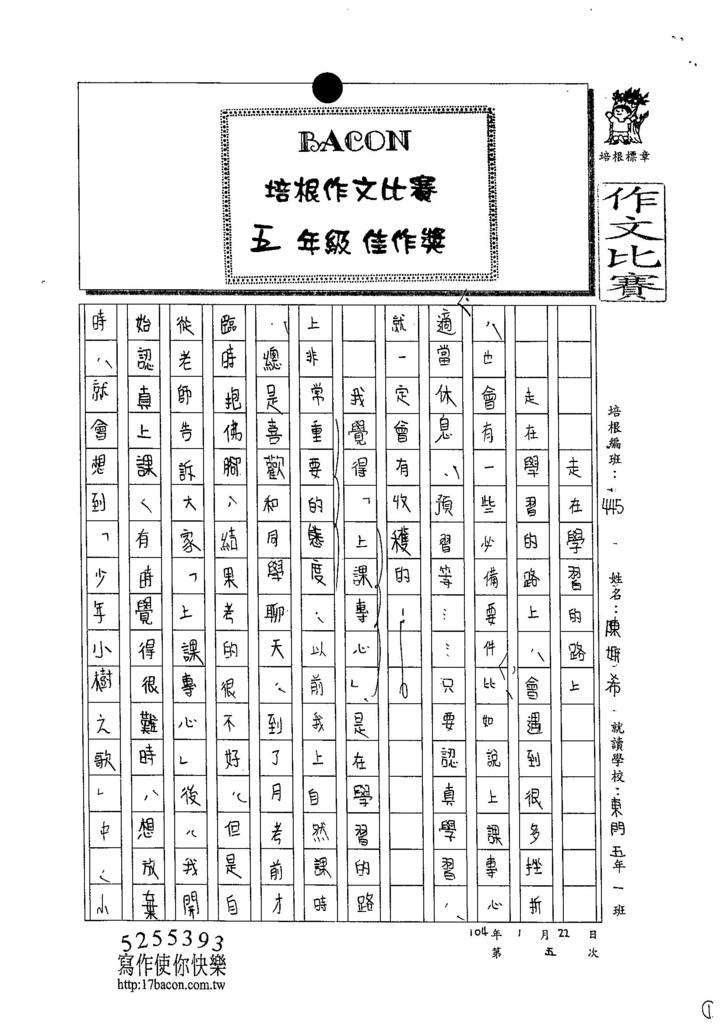 103W5305陳妍希 (1)