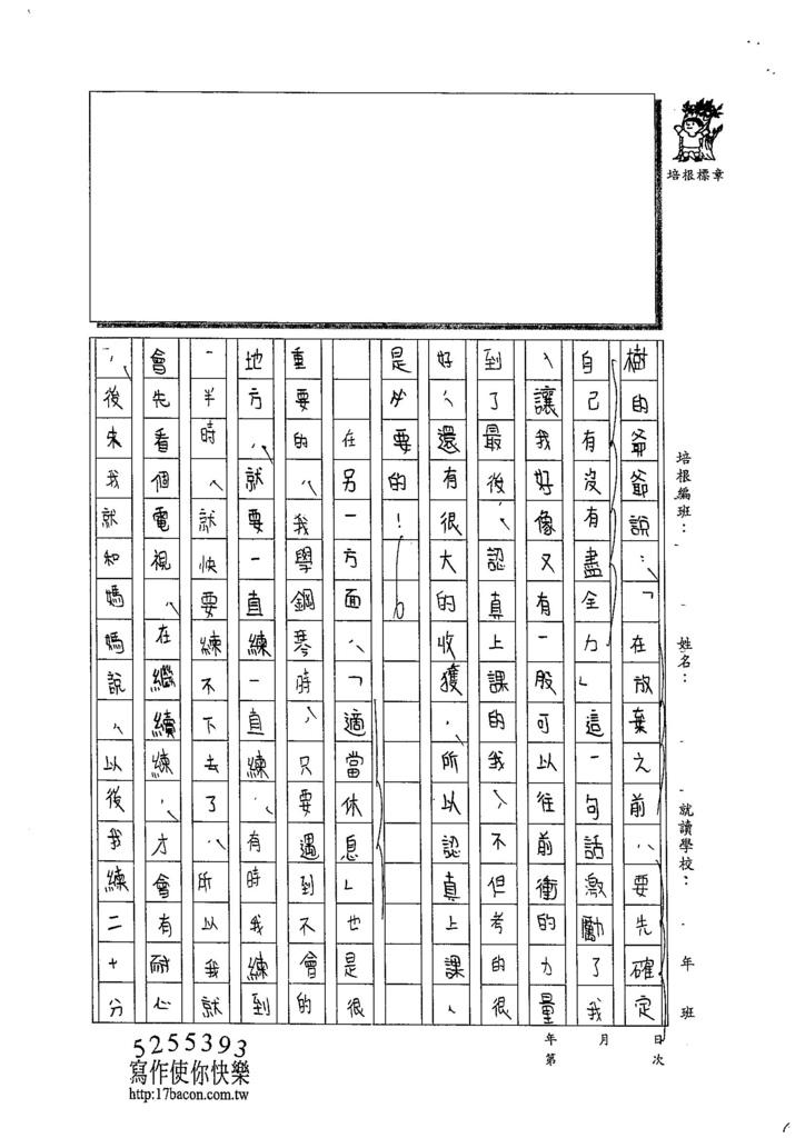 103W5305陳妍希 (2)