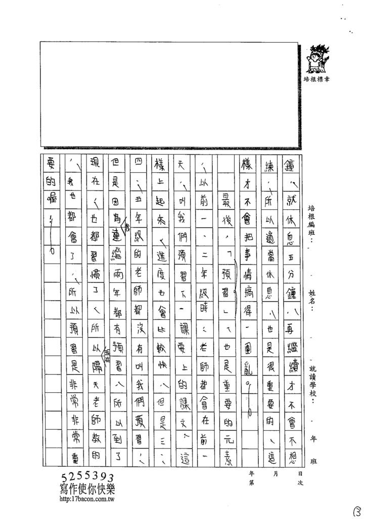 103W5305陳妍希 (3)