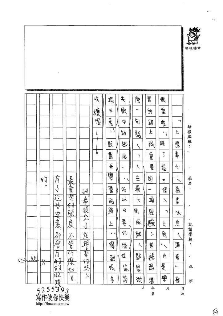 103W5305陳妍希 (4)