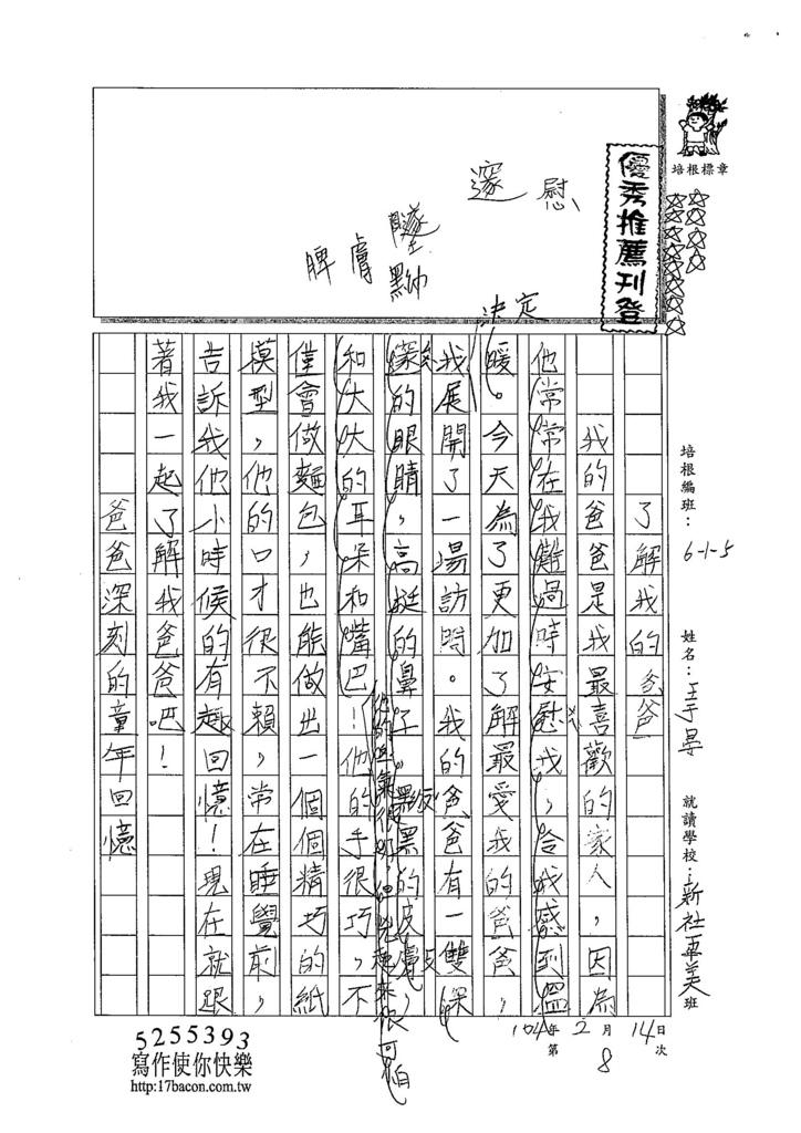 103W5308王于晏 (1)