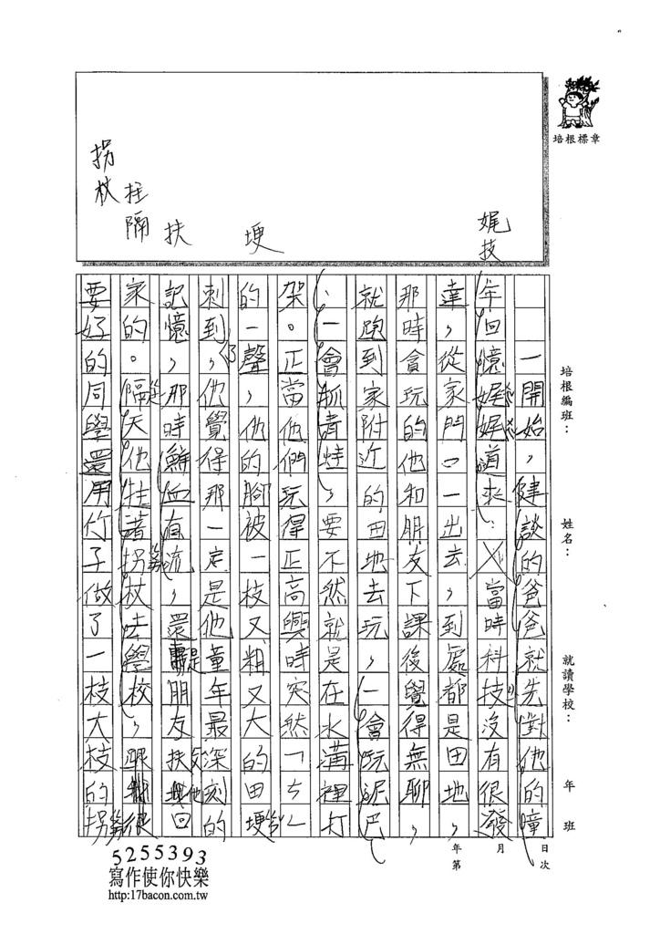 103W5308王于晏 (2)