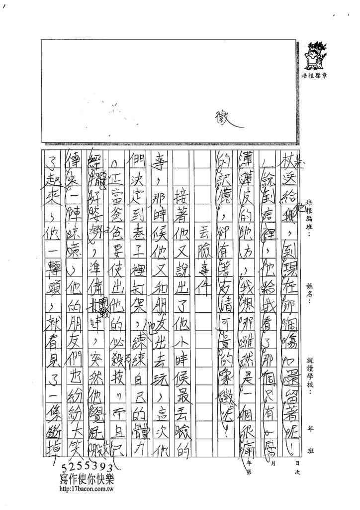 103W5308王于晏 (3)