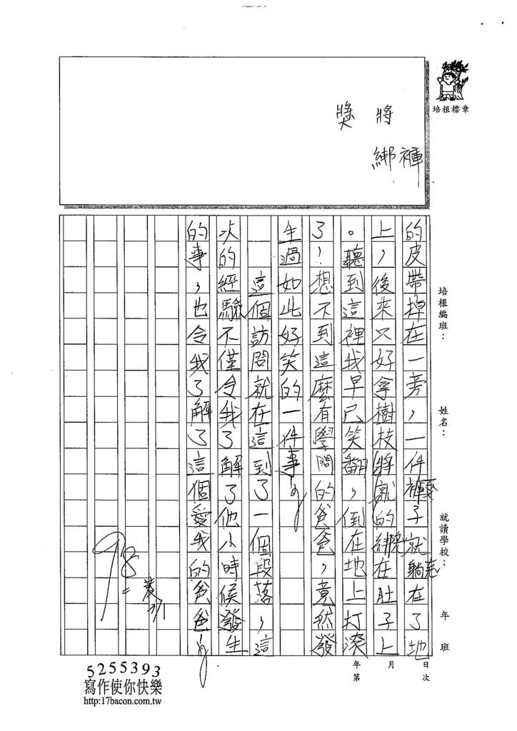 103W5308王于晏 (4)