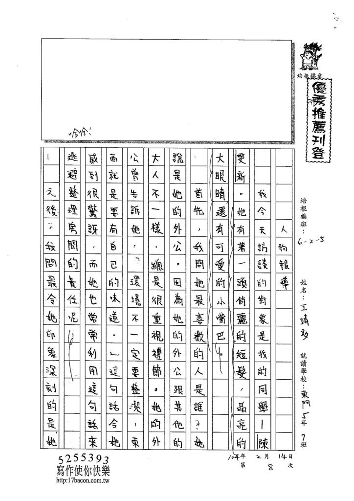 103W5308王靖文 (1)