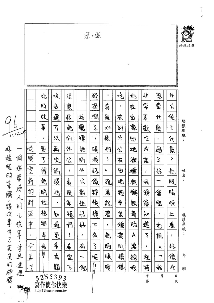 103W5308王靖文 (2)