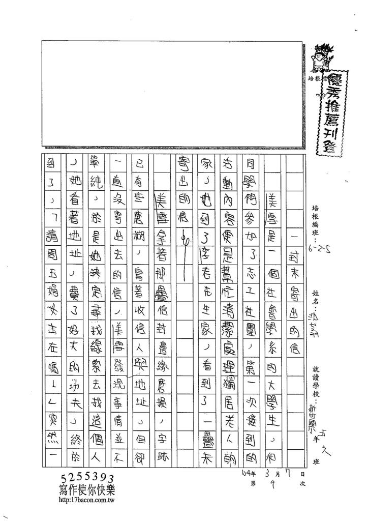 103W5309沈芝羽 (1)