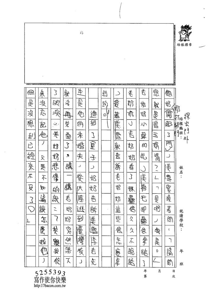 103W5309沈芝羽 (2)