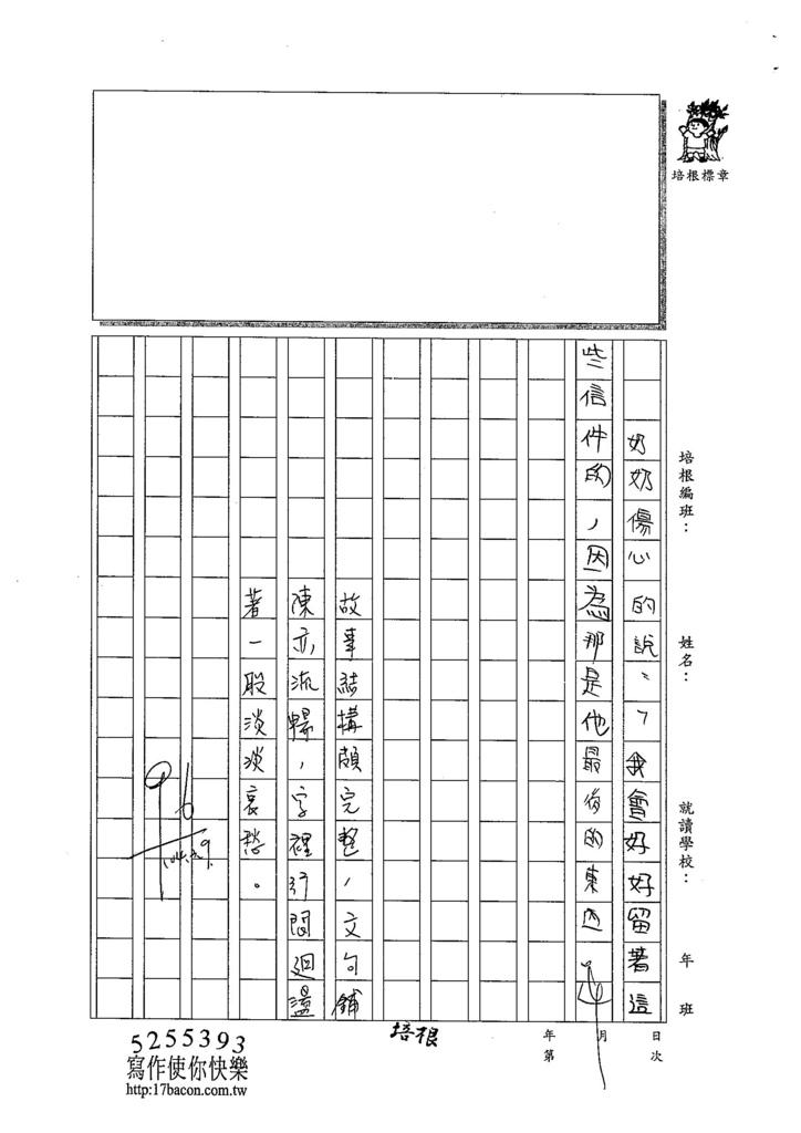 103W5309沈芝羽 (3)