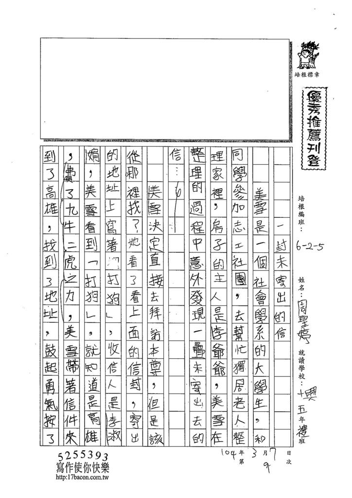 103W5309周聖婷 (1)